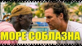 Фильм МОРЕ СОБЛАЗНА. Как скачать бесплатно