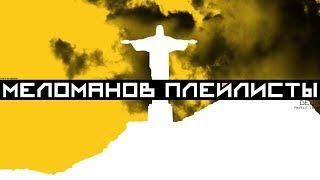 Detsl aka Le Truk - Меломанов плейлисты (Alexay Beats production)
