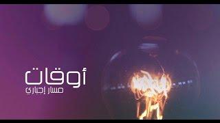Massar Egbari - Aw2at | مسار إجباري - أوقات [ Official Video - الفيديو الرسمي ]