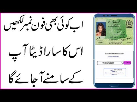 Download How To Know Ownership Of Any Phone Number By One Click