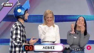 Ρουκ Ζουκ: Περιέγραφαν «Λεσβίες» ενώ η λέξη ήταν «Λεβιές» | Luben TV
