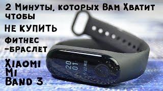 Xiaomi Mi Band 3 - обман покупателя II Распаковка II Обзор II Разочарование фаната Xiaomi