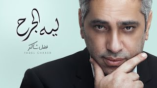 فضل شاكر - ليه الجرح | [Fadl Shaker – Leh El Garh [Lyrics Video