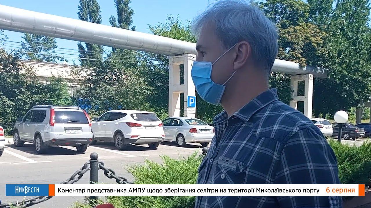 Комментарий представителя АМПУ о хранении селитры на территории Николаевского порта