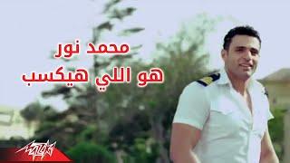 تحميل اغاني Hwa Ely Hayeksab - Mohamed Nour هو الى هيكسب - محمد نور MP3