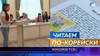 В Гуманитарном институте НовГУ прошел конкурс художественного чтения на корейском языке