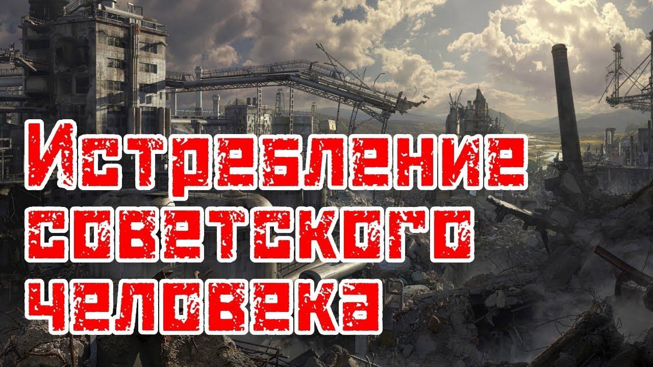 Истребление советского человека Часть 1