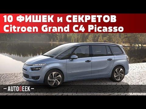 Citroen C4 Grand Picasso Минивен класса M - рекламное видео 4