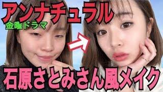 ドラマ『アンナチュラル』の石原さとみさん風メイク!