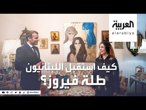 العرب اليوم - شاهد: بعد سنوات طويلة.. كيف استقبل اللبنانيون طلة فيروز؟