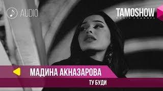 Мадина Акназарова - Ту буди (Клипхои Точики 2019)