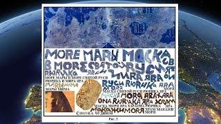 КАРТЫ МАСКИ МАРЫ С ВИМАНА ЯРА поВЕДАЛ 35 АрКОН РУСИ ЯРА