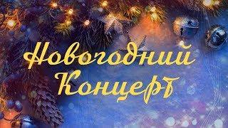 Новогодний концерт  / Телеканал Возрождение