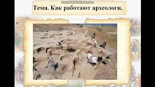 """Мир истории. Тема урока: """"Как работают археологи"""""""
