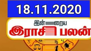 இன்றைய ராசி பலன் 18.11.2020 Today Rasi Palan in Tamil/Horoscope/nalaya rasipalan/all in one Nandhini