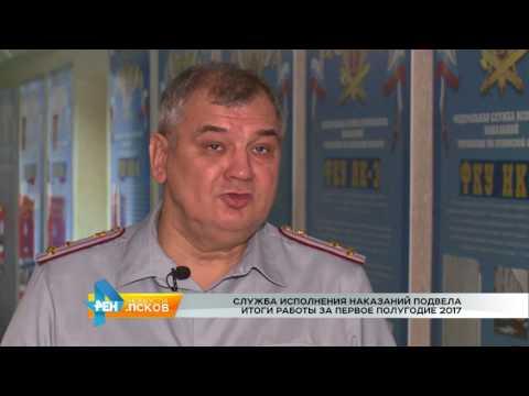 Новости Псков 27.07.2017 # УФСИН подвели итоги за полугодие