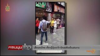 เตือนคนไทย เที่ยวญี่ปุ่นระวังนักเลงท้องถิ่นเล่นงาน