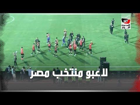 لاعبو منتخب مصر يحتفلون مع الجماهير
