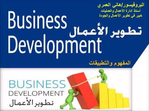 ماهو تطوير الأعمال؟ المفهوم والتطبيق ?What is Business Development بروفيسورهاني العمري