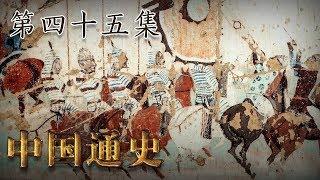 第四十五集:安史之乱【中国通史   China History】