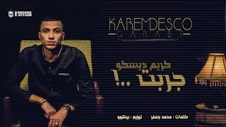 اغنية جربت | غناء كريم ديسكو - كلمات محمد جعفر - توزيع بيشو تحميل MP3