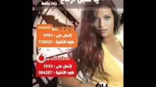 تحميل اغاني 01 - randa hafez Ya Alby Ertah.يا قلبى ارتاح.wmv MP3