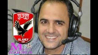 تعرف على اول رد فعل من احمد عبده معلق مباراة الاهلى و صن داونز بعد هجومه على نادى الزمالك