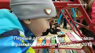 Выксавкурсе.рф: Арт-сквер на Пирогова