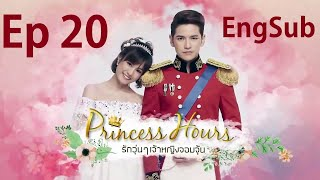 PRINCESS HOUR EPISODE 20 ENGSUB Thailand Ending