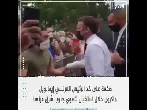 صفعة على خد الرئيس الفرنسي إيمانويل ماكرون خلال استقبال شعبي جنوب شرق فرنسا