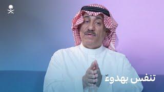 الفريق الثالث.. عبد العزيز الرويشد