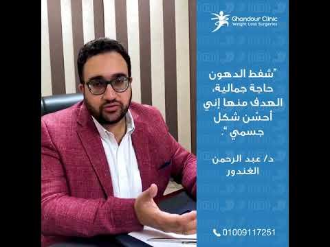 متى نحتاج لشفط الدهون؟ | الدكتور عبد الرحمن الغندور