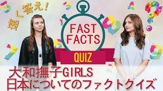 大和撫子GIRLS 日本についてのファクトクイズ: 早く答え!