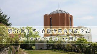 第56回十字ヶ丘復活苑合同記念式 2021年9月20日 午前10時 開式