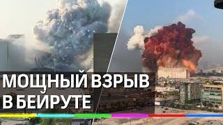 Мощный взрыв в Бейруте сравнили с падением атомной бомбы. Видео с места