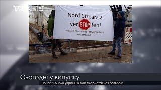 Випуск новин на ПравдаТут за 17.05.19 (06:30)
