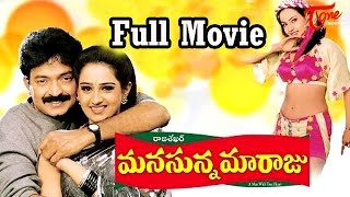 Manasunna Maaraju Full Length Telugu Movie | Rajasekhar, Laya | TeluguOne