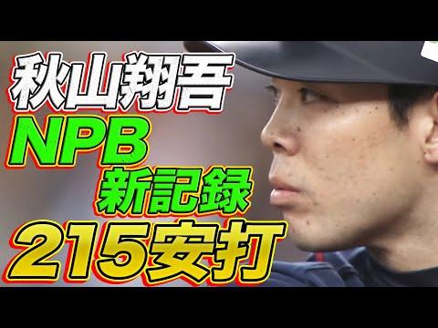 秋山、216安打のプロ最多安打達成!