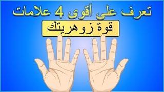 تعرف على أقوى✊ 4 علامات وأعراض تدل على قوة زوهريتك الراقي المغربي رشيد ابو اسحاق