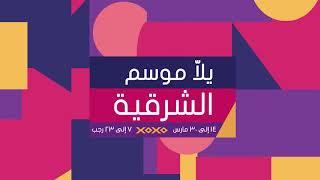 محمد عبده و كل التفاصيل .. في موسم الشرقية