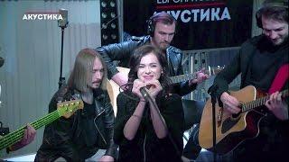 Елена Темникова - Зависимость @Европа Плюс Акустика