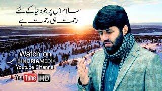 Salam Us Per | Urdu Naat 2018 |  By: Noman Shah