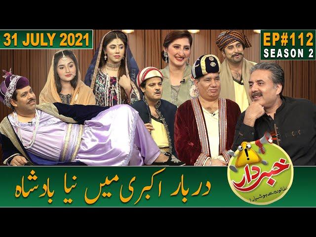 Khabardar with Aftab Iqbal   31 July 2021   Episode 112