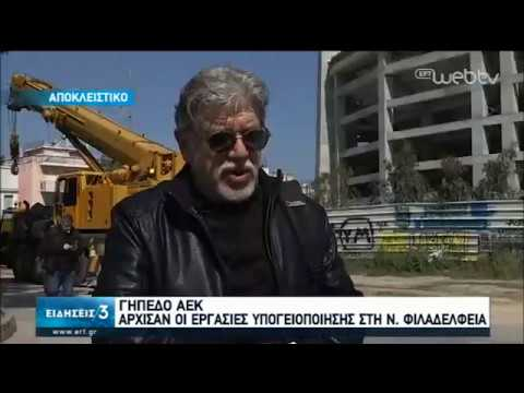 AEK | Άρχισαν οι εργασίες υπογειοποίησης στη Νέα Φιλαδέλφεια | 30/03/2020 | ΕΡΤ