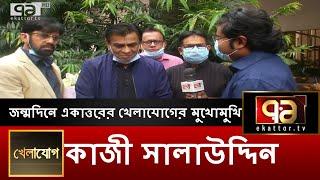 জন্মদিনে একাত্তরের খেলাযোগের মুখোমুখি কাজী সালাউদ্দিন | খেলাযোগ | Ekattor TV