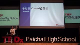 Creative Life (music And Light Design) | Kyong Keun Song | TEDxPaiChaiHighSchool