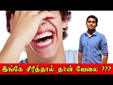 இங்கே சிரித்தால் தான் வேலை ??? | Sooriyan FM | RJ Sajahan