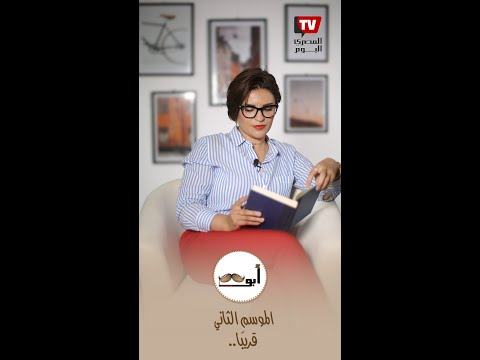 أبو شنب | الموسم الثاني | قريبًا