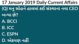 Current Affairs in Gujarati- 17 January 2019 by Manish Sindhi l GK