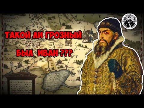 Такой ли Грозный был Иван ?